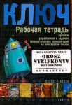 Kulcs - Orosz nyelvkönyv kezdőknek - Munkafüzet