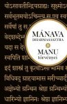 Mánava-dharmasásztra - Manu törvényei