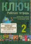Kulcs 2. - Orosz nyelvkönyv középhaladóknak - Munkafüzet